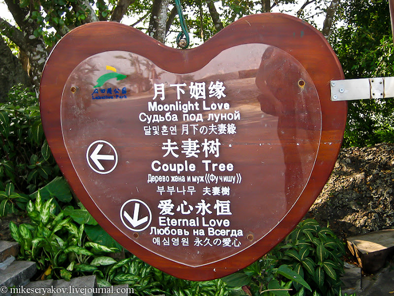 28chinese-island-of-hainan.jpg